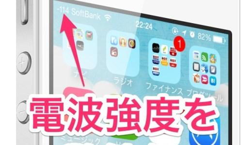 iPhoneの『フィールドテスト機能』を使って電波強度を数値化!電波状況が細かく分かって便利になります!