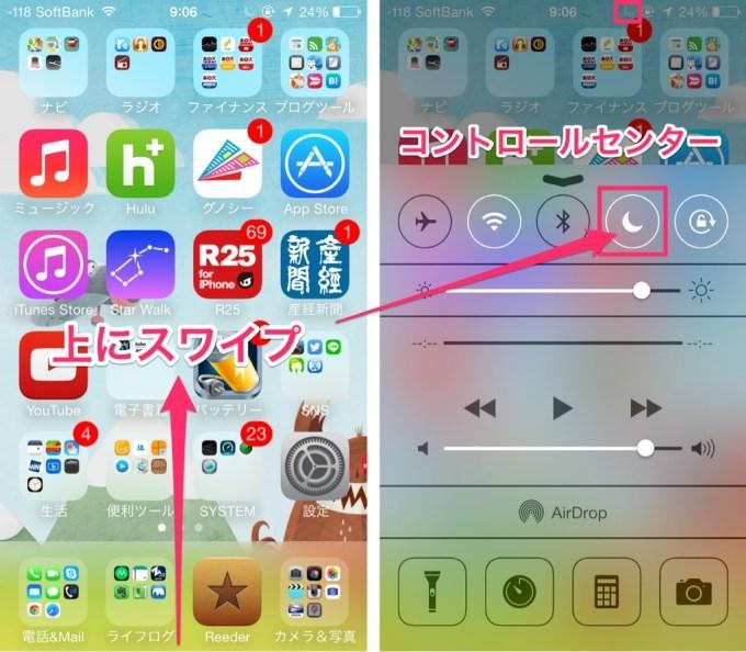 iphone-good-night-mode-5