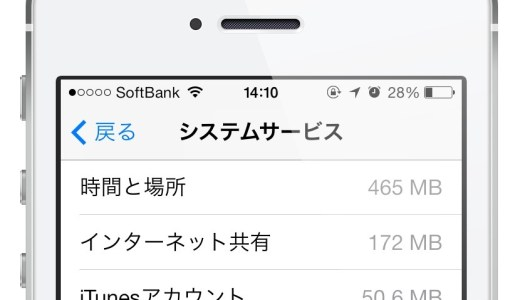 iPhoneのデータ通信量『7GB/月』対策に役立つ!『システムサービス』をこまめにチェックしよう!