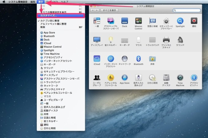 macos-system-environment-setting-rearranging-2
