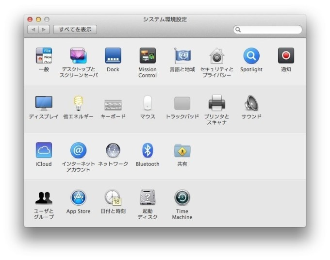 macos-system-environment-setting-rearranging-4