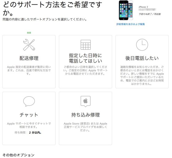 apple-ios-diagnosis-10
