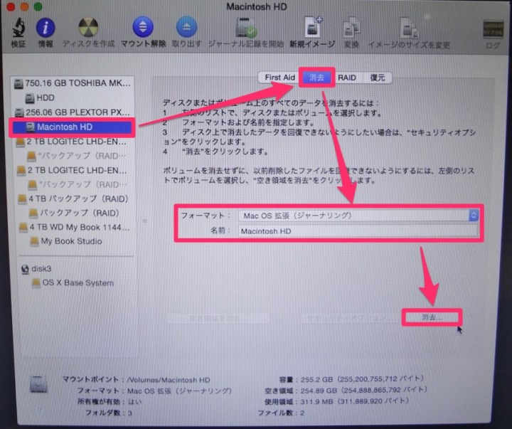 macosx-clean-install-1DSC03265