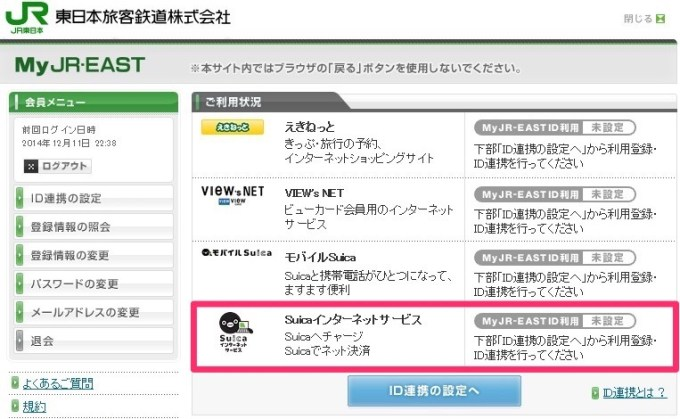 amazon-my-jr-east-registration-and-suica-card-cooperation-10