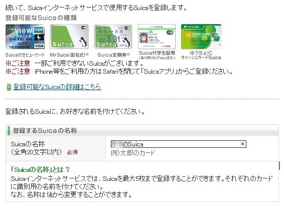 amazon-my-jr-east-registration-and-suica-card-cooperation-16