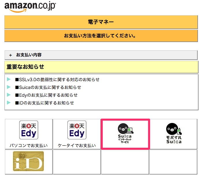 amazon-suica-settlement-3