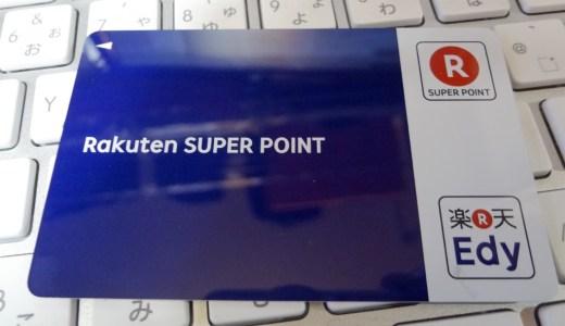実店舗でも楽天スーパーポイントが使える便利なカード【Edy-Rポイントカード】。購入したらまずは楽天Web会員との連携を行おう!