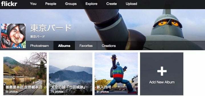 flickr-yahoo-account-login-2