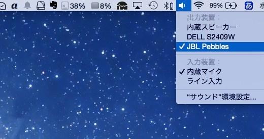Macで出力するサウンドデバイスを簡単に切り替える方法!
