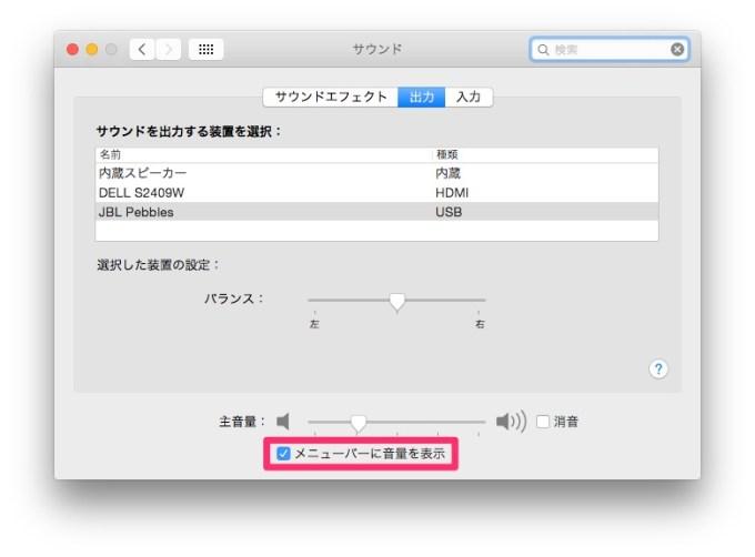 mac-osx-sound-device-change-3