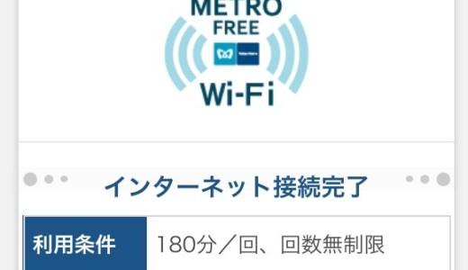 東京の地下鉄143駅で回数制限無しの無料Wi-Fiサービスが開始!実際に使ってみました!