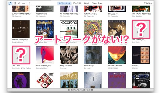 iTunesで入手できないアルバムアートワーク画像を簡単に取得する方法!