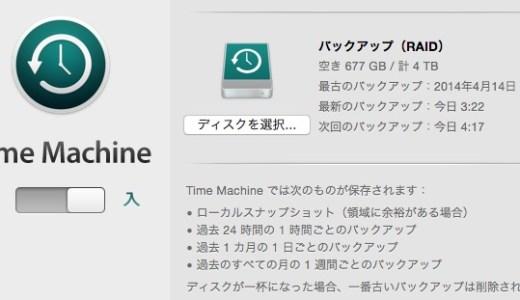 MacでTime Machineの古いバックアップデータを個別で削除する方法!