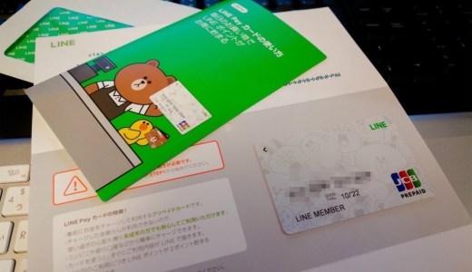 財布に一枚LINE Payカード!小銭が貯まらずポイント2%還元の最強プリペイドカードだ!