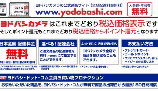 あわせ買いで送料無料!?いえいえ、ヨドバシ.comならお菓子1個から送料無料ですよ!