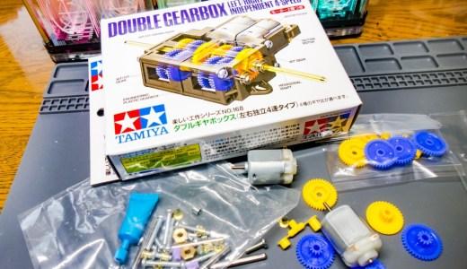 タミヤ ダブルギヤボックスで遊ぶ!歯車の構造を学べるよく出来たキットです!