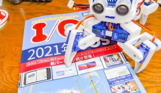 3Dプリンタで作った4足歩行ロボット!『I/O 2021年9月号』に記事掲載して頂きました