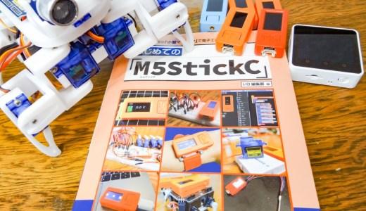 書籍『はじめてのM5StickC』のご紹介!記事掲載して頂きました。