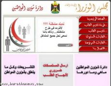 مجلس الوزراء موقع الكتروني لإستقبال الشكاوى وتقديم التعيينات