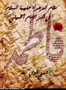 Image result for الزهراء الخميني