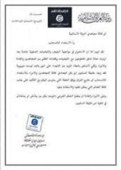 The terrorist al-Baghdadi calls on all fighters to withdraw from Iraq