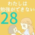 わたしは勉強ができない【28】