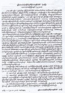 မွန်ဒေသလုံးဆိုင်ရာဒီမိုကရေစီပါတီ၏သဘောထားကြေညာချက်(၂/၂၀၁၁) (Photo- AMDP)