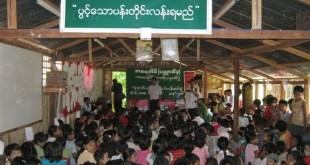 အမေ့အိမ်(ပညာရေးဒါန) မှကျောင်းသားများ(Photo-Internet)