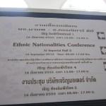 ၂၀၁၂ တိုင်းရင်းသားလူမျိုးများညီလာခံ