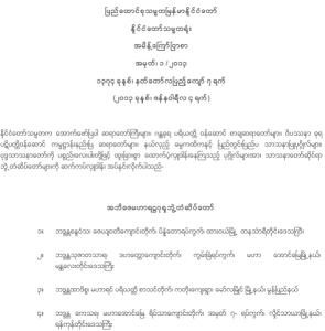 နိုင်ငံတော်သမ္မတရုံးက ထုတ်ပြန်သည့် အမိန့်ကြော်ငြာစာ