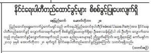 FUP ပါတီတည်ထောင့်ခွင့်ပြုသည့် သတင်းစာဖြတ်ပိုင်း(မြန်မာ့အလင်း)