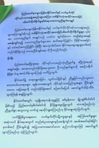 အစိုးရ၏ သဘောတူညီချက် စာချုပ်-မူကြမ်း (Copy)