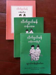 ကျောင်းသုံးမွန်ဖတ်စာအုပ်(Min Latt Facebook)