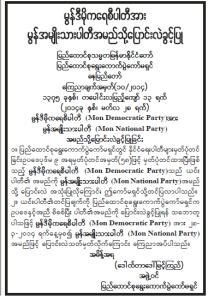 မွန်အမျိုးသားပါတီ ပြောင်းလဲခွင့်ပြု သတင်းစာ ဖြတ်ပိုင်း(Copy)