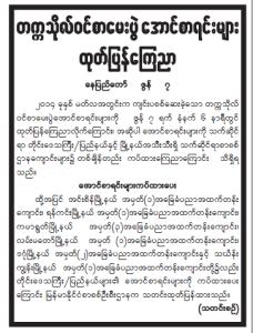 သတင်းစာဖေါ်ပြချက်(Copy)
