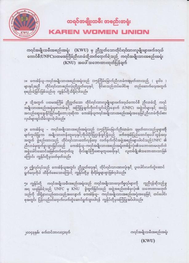 ကရင်အမျိုးသမီးအစည်းအရုံး ထုတ်ပြန်ချက်