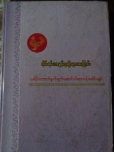 တိုင်းရင်းသား မွန်လူမျိုးများအကြောင်း  စာအုပ်(Copy)
