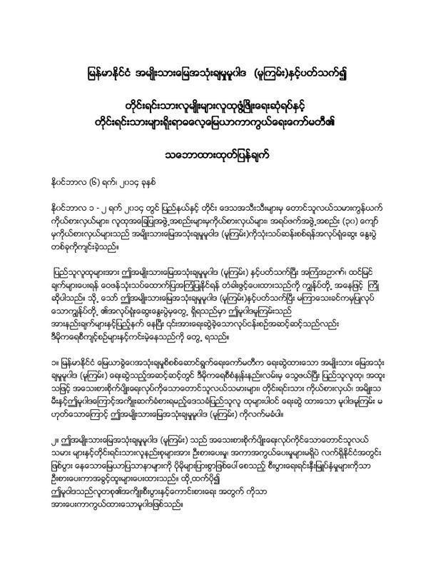 ECDF &TCLPC ထုတ်ပြန်ချက်(Copy)
