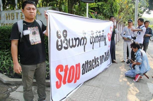 ချက်ထရီယံ ဟော်တယ်ရှေ့တွင်သတင်းသများများဆန္ဒပြနေစဉ်(Facebook)