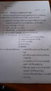 ဆန္ဒဖော်ထုတ်ခွင့်လျှောက်လွှာ(Copy)