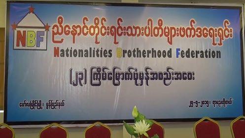 NBF ပါတီအစည်းအဝေး (IMNA)