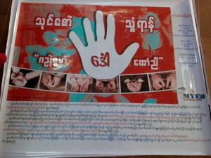 MYEO မူးယစ်ဆေးဝါးတိုက်ဖျက်ရေးနှိုးဆော်ချက်(Copy)