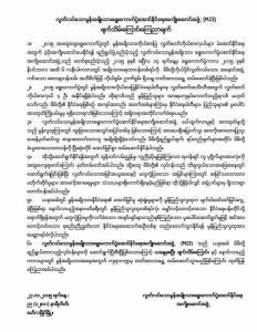 M23 Statement(copy)