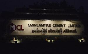 မော်လမြိုင်ဘိလပ်မြေစက်ရုံ MCL(MNA