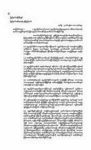 မွန်အသင်းအဖွဲ့များ ဝန်ကြီးချုပ်ထံတင်ပြစာ(Copy)