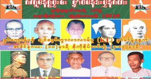 ထင်ရှားသောမွန်ခေါင်းဆောင်များ(66th MRD-KL)
