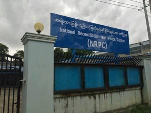 အမျိုးသားပြန်လည်သင့်မြတ်ရေးနှင့်ငြိမ်းချမ်းရေးဗဟိုဌာန-NPRC(internet)