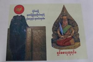 ၇၀ ကြိမ်မြောက်မွန်အမျိုးသားနေ့ မြေစိုက်ပိုစတာပုံကြမ်း(MNA)