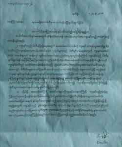 မွန်အမျိုးသားပါတီ MNP ဥက္ကဌနုတ်ထွက်စာ(Copy)