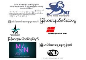 မြန်မာသတင်းအဖွဲ့အစည်း ၅ ဖွဲ့(MNA)